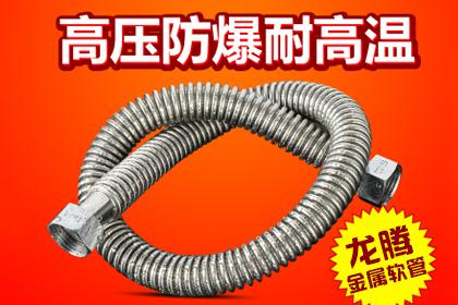 龙腾金属软管厂家