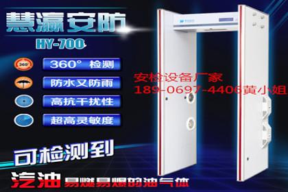 HY700多功能安检门.jpg