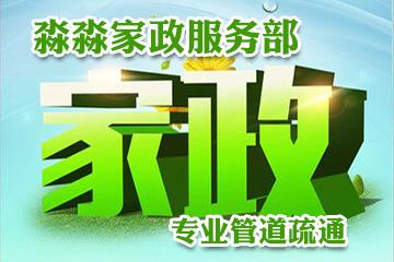 杭州排污管道疏通
