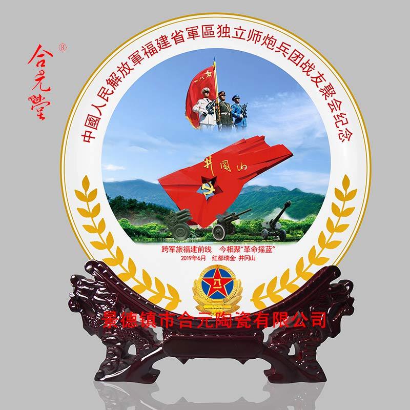 福建省军区独立师炮兵团战友聚会纪念盘.jpg