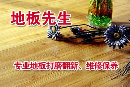 山东济南实木地板翻新