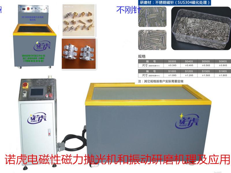 诺虎电磁性磁力抛光机和振动研磨机理及应用.jpg