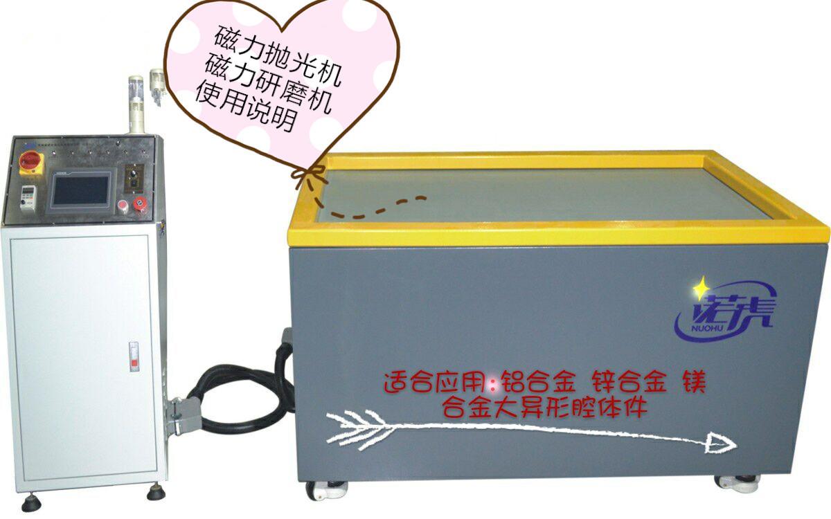 磁力抛光机。磁力研磨机使用说明.jpg