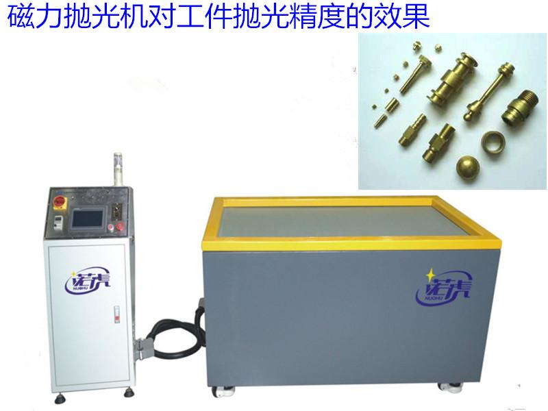 磁力抛光机对工件抛光精度的效果.jpg