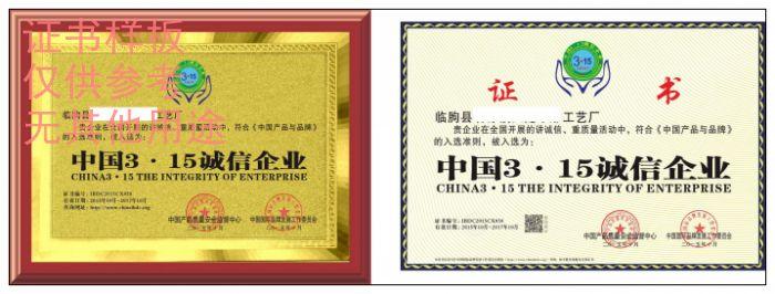 中国3·15诚信企业.jpg