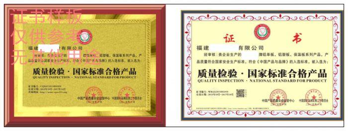 质量检验·国家标准合格产品.jpg