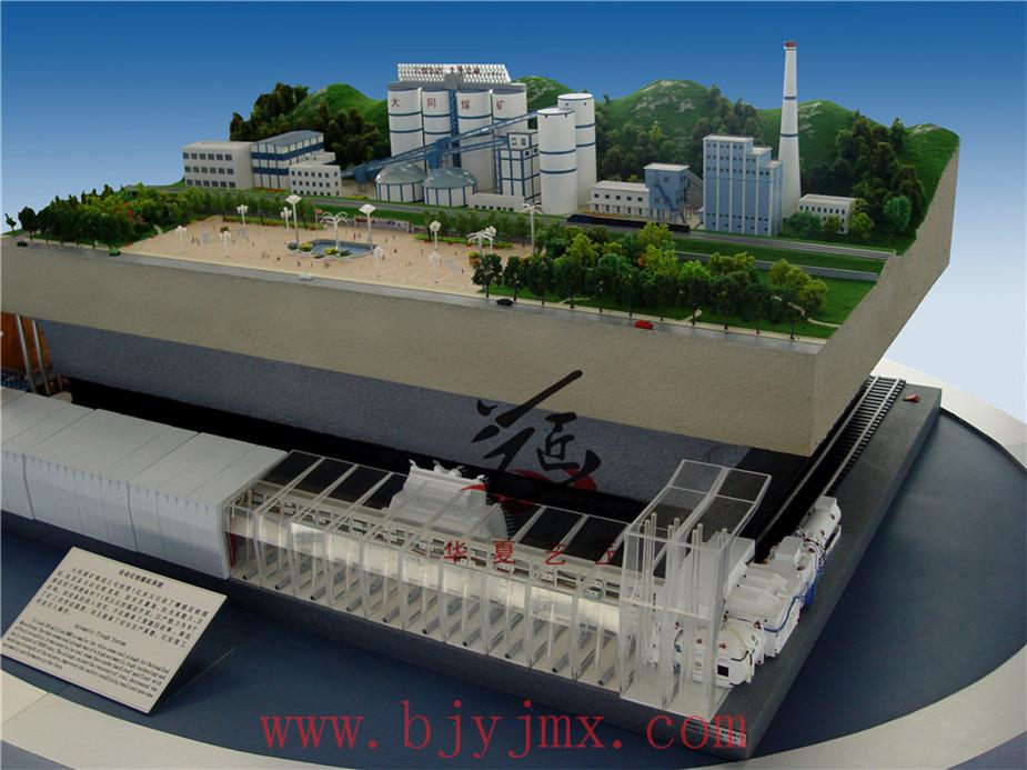 大同煤矿开采演示模型1.jpg