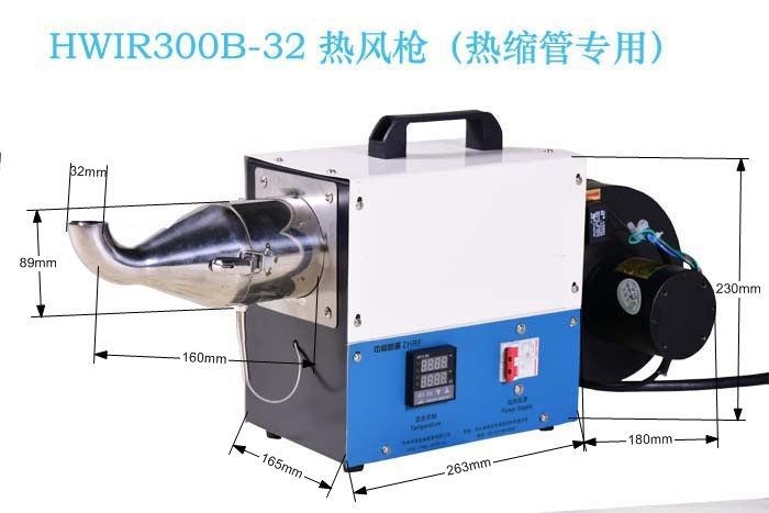 HWIR300B-32热缩管加热机尺寸_New.jpg