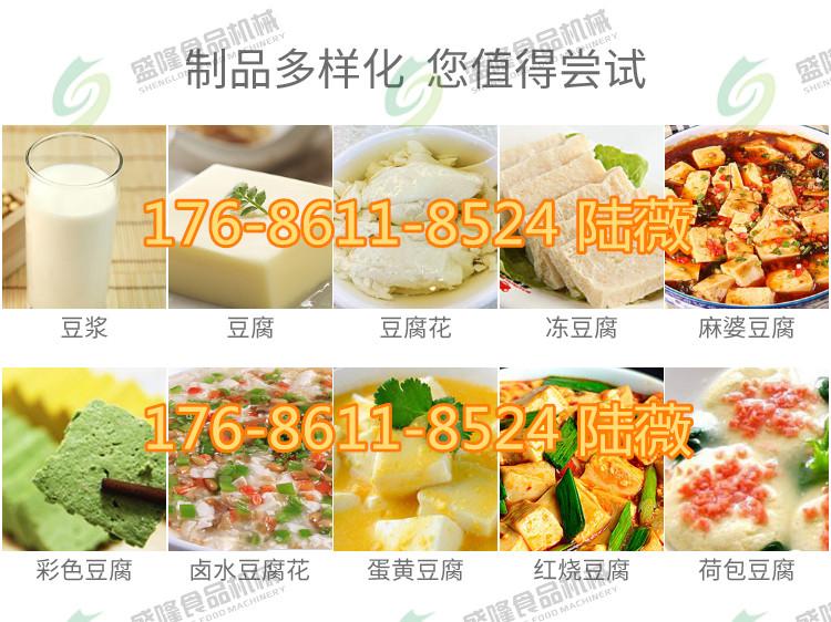 全自动花生豆腐机 (1).jpg