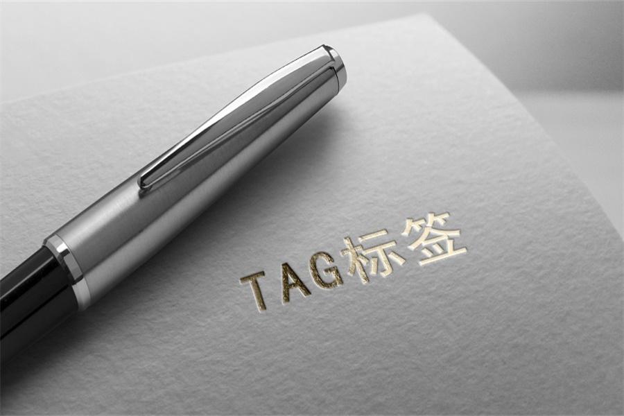 tag标签2.jpg