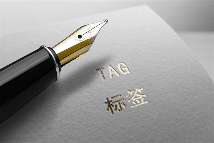 tag标签3.jpg