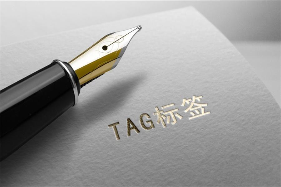 TAG标签1.jpg