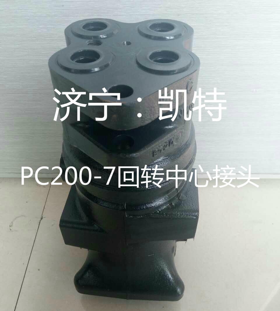 PC200-7回转中心接头.jpg