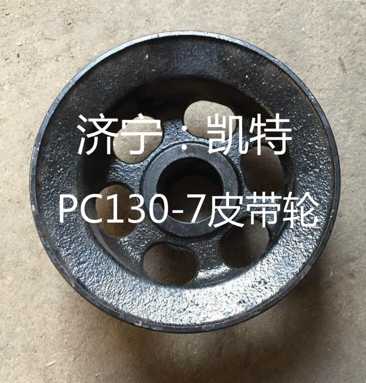 PC130-7皮带轮.jpg