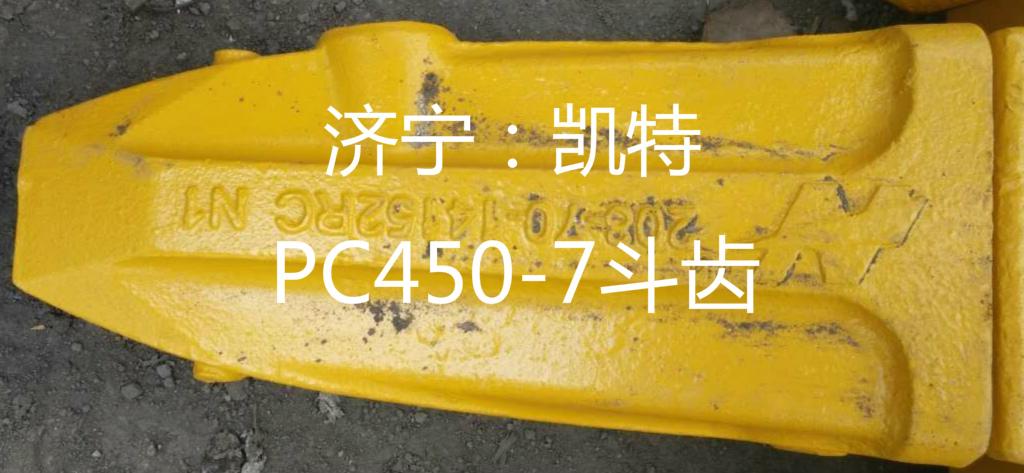 PC450-7斗齿.jpg