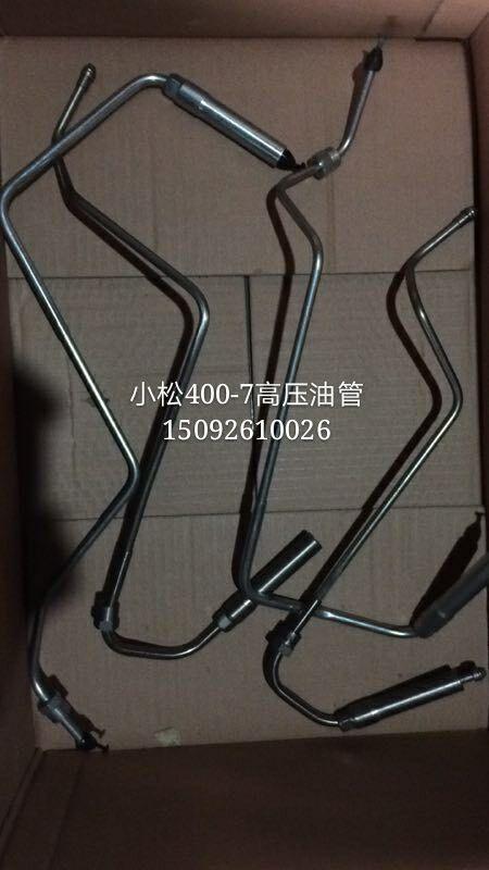 PC400-7高压油管.jpg