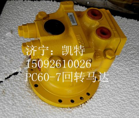 PC60-7回转马达.jpg