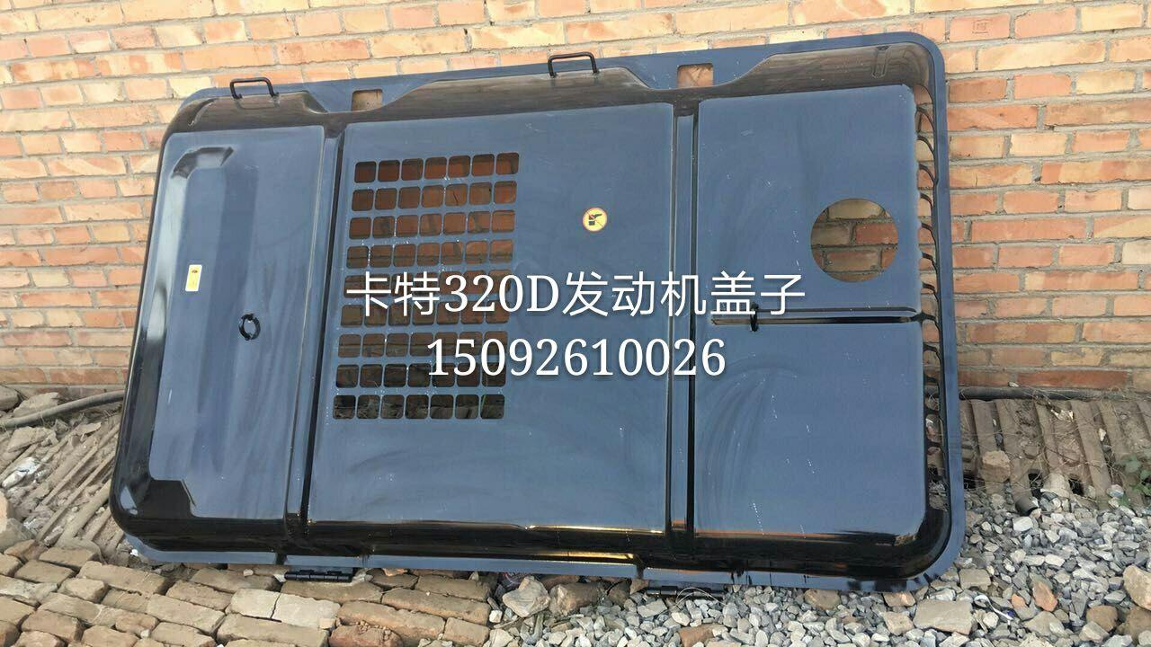 卡特320D发动机盖子.jpg