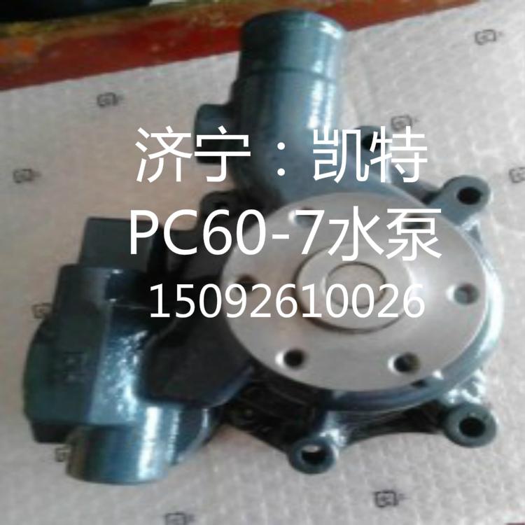 PC60-7水泵.jpg
