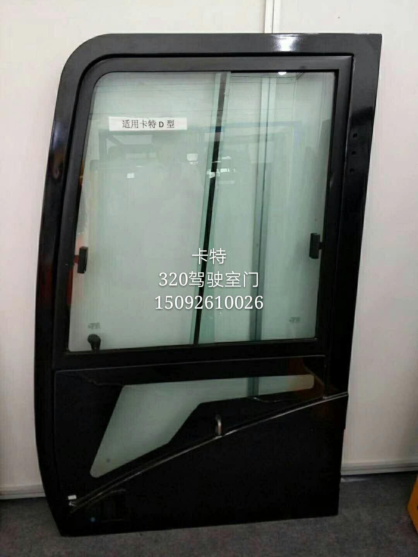卡特320D驾驶室门.jpg