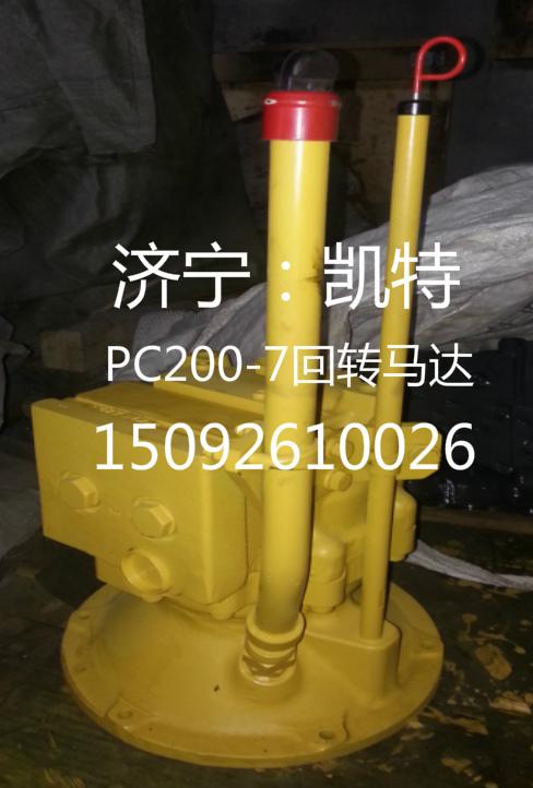 PC200-7回转马达.jpg