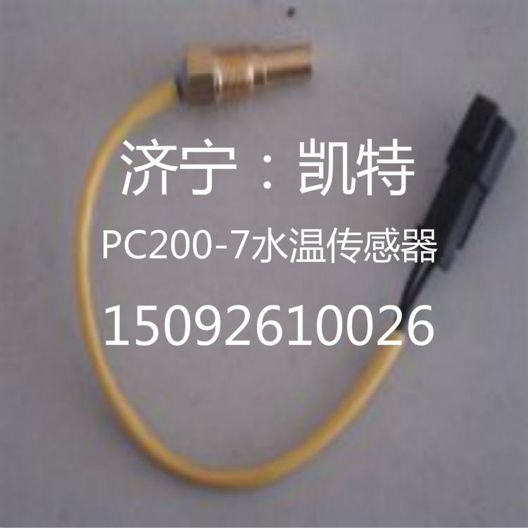 pc200-7水温传感器.jpg