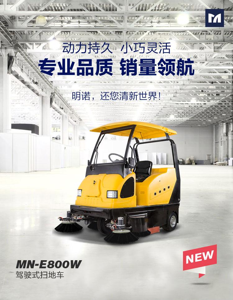 MN-E800W主图-1.jpg