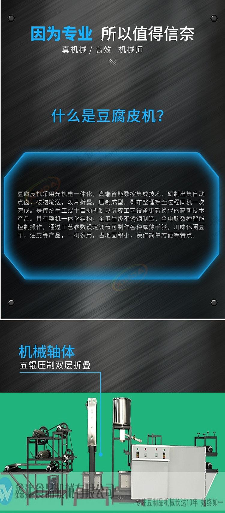 豆腐皮机-(5)_03.jpg