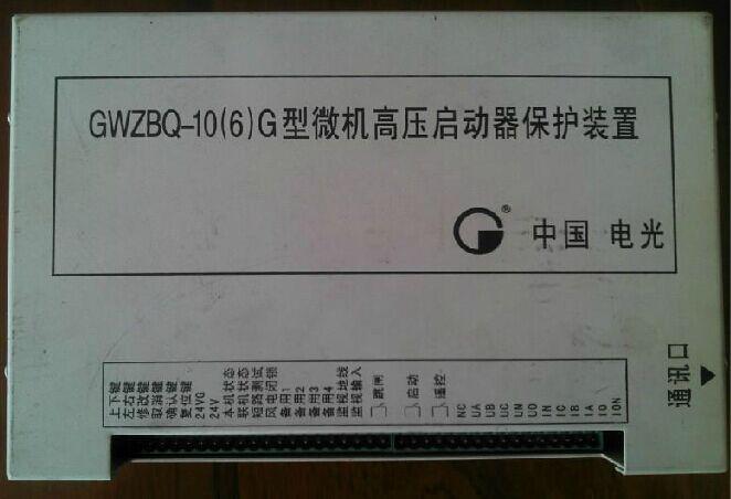 13 GWZBQ-10(6)G型微机高压启动器保护装置.jpg