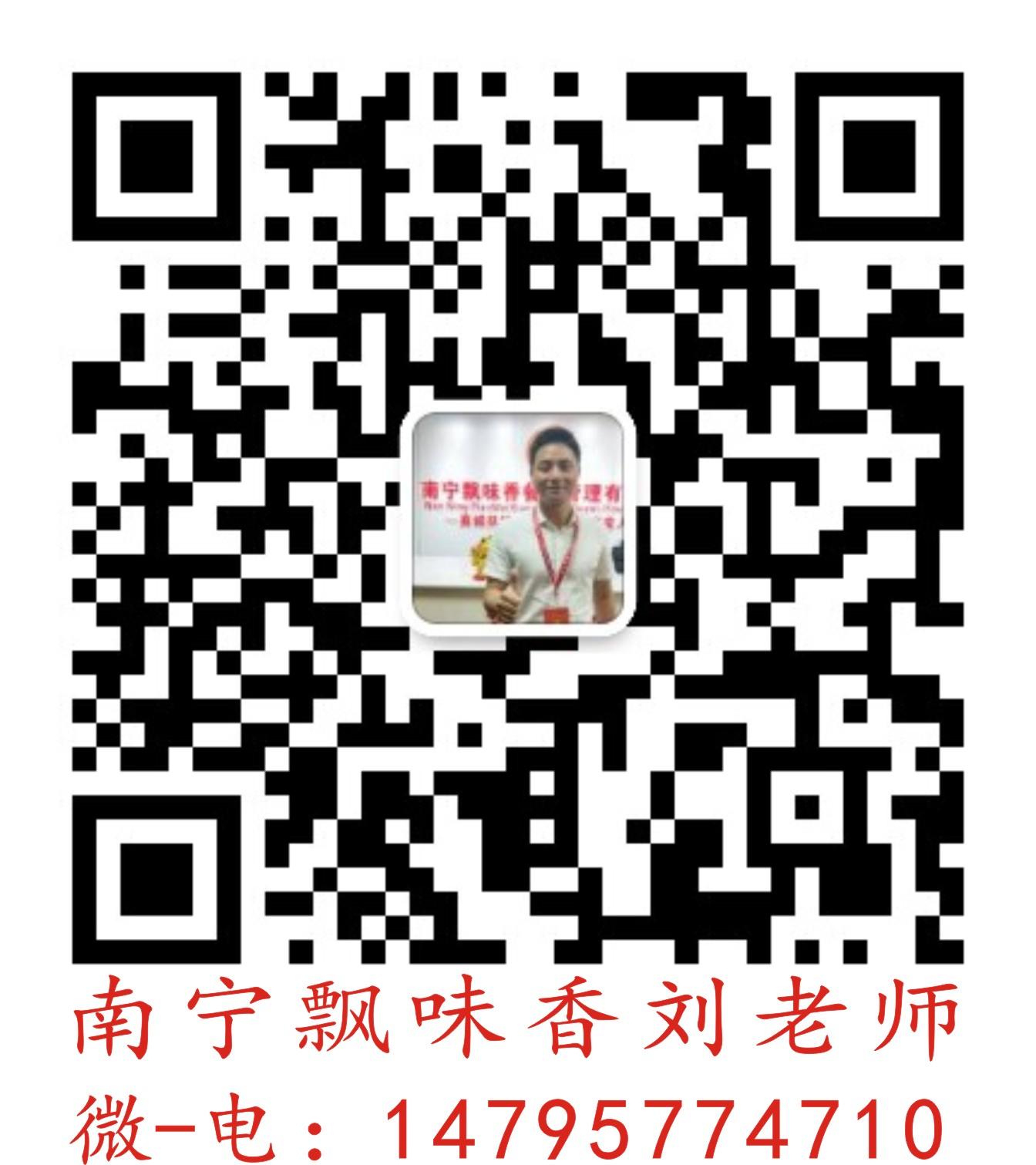刘老师二维码.jpg
