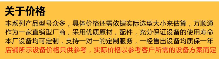 万顺通详情页_03.png