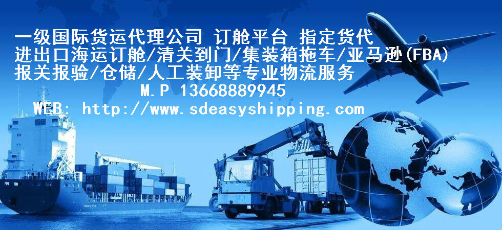 国际货运代理 中文.jpg