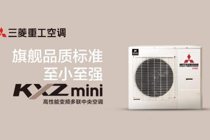 三菱重工中央空调深圳专卖
