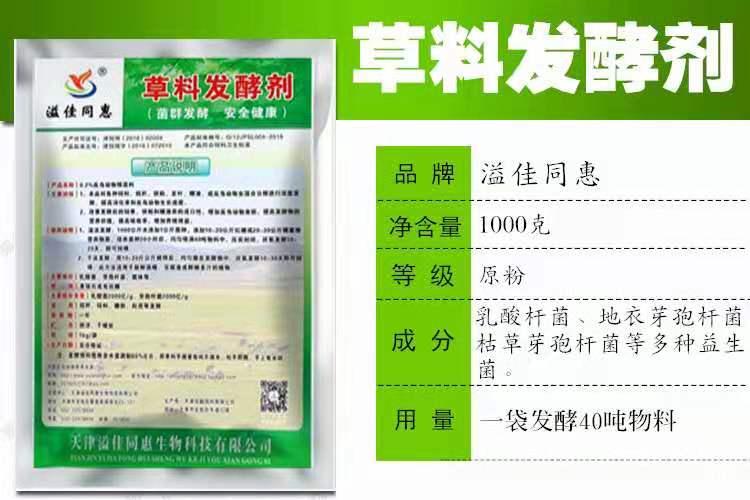 草料发酵剂11.jpg