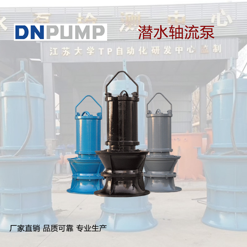 潜水轴流泵宣传图2.jpg