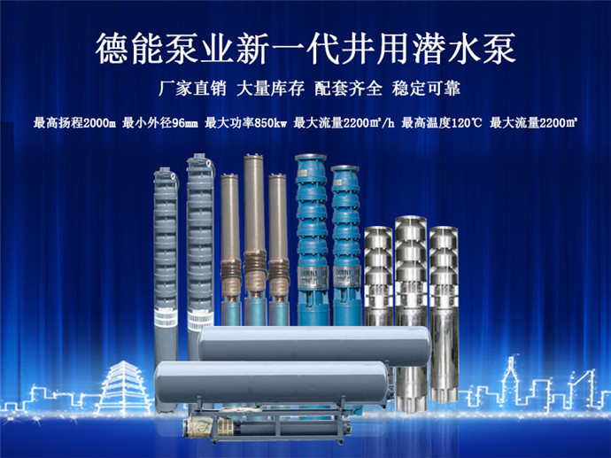 井用潜水泵合集广告图9.jpg