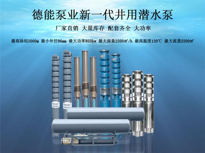 井用潜水泵合集广告图8.jpg
