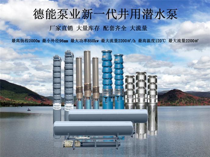 井用潜水泵合集广告图2.jpg
