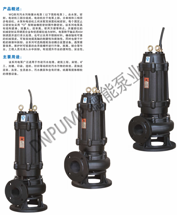 0001WQ排污泵.png