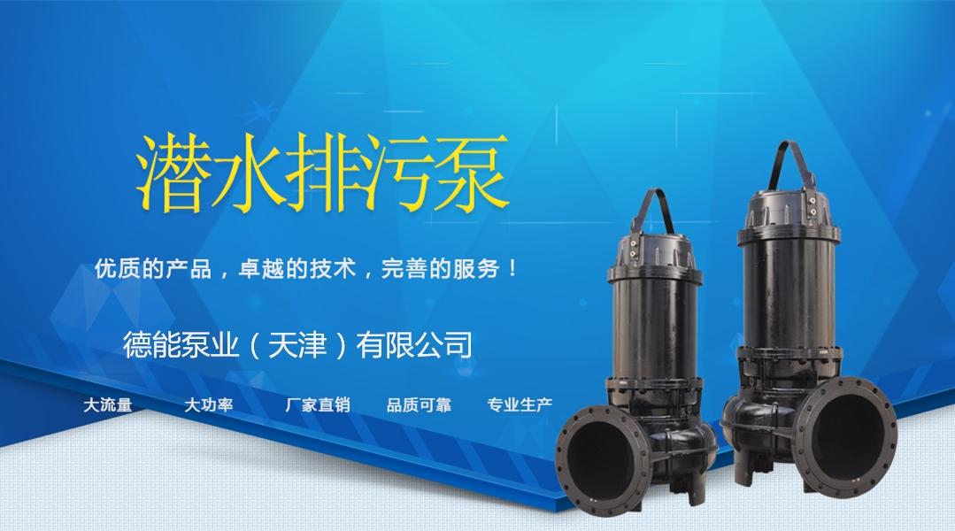 潜水排污泵10.24.jpg
