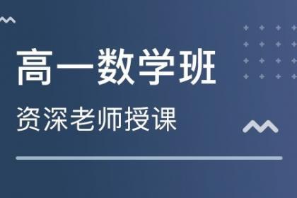 福田数学补习班