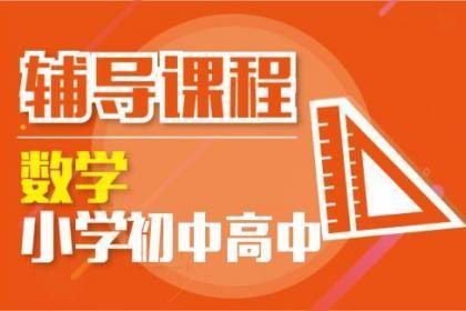 深圳暑期数学培训班