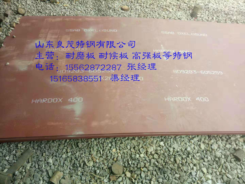 HARDOX400耐磨板2_meitu_9.jpg