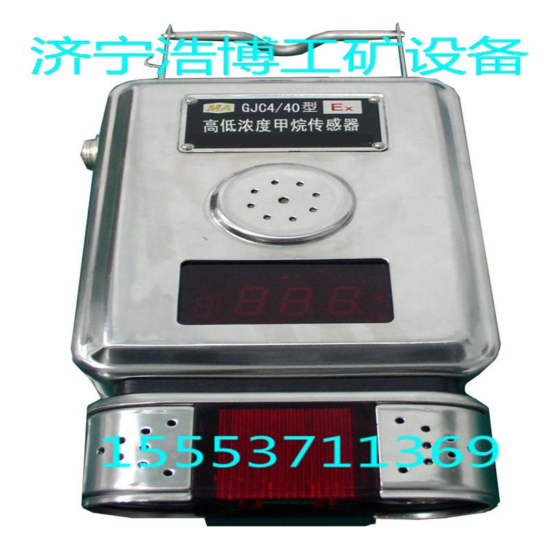 1 甲烷传感器2_副本.jpg