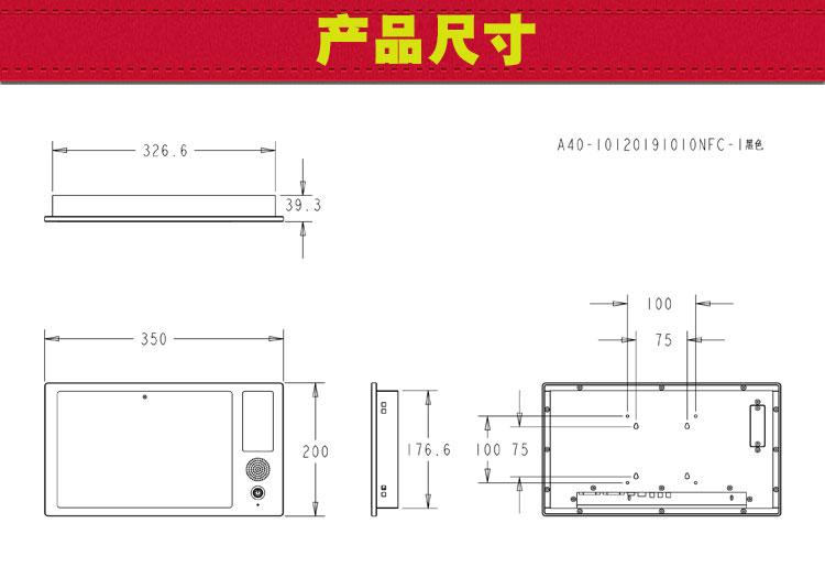 10.1寸A40带刷卡_05.jpg