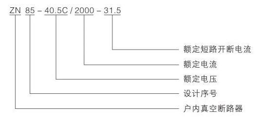 35kv户内真空断路器.jpg