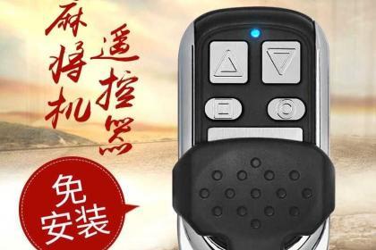 广州遥控麻将机批发,公平交易,寻求长期合作