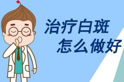武汉白斑检测中心,引进先进诊疗技术和设备