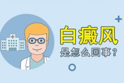 武汉白癜风怎么治疗,根据不同病因,对症治疗