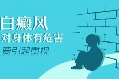 武汉白癜风哪个医院好白癜风对于青少年形成的危害有